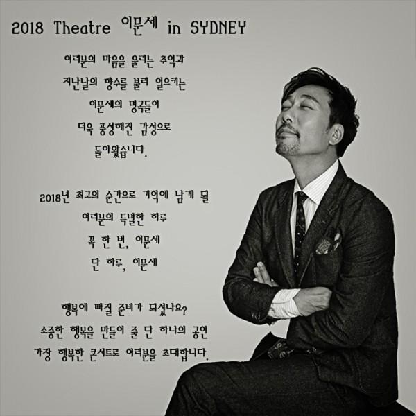 2018 Theatre 이문세 in SYDNEY.jpg