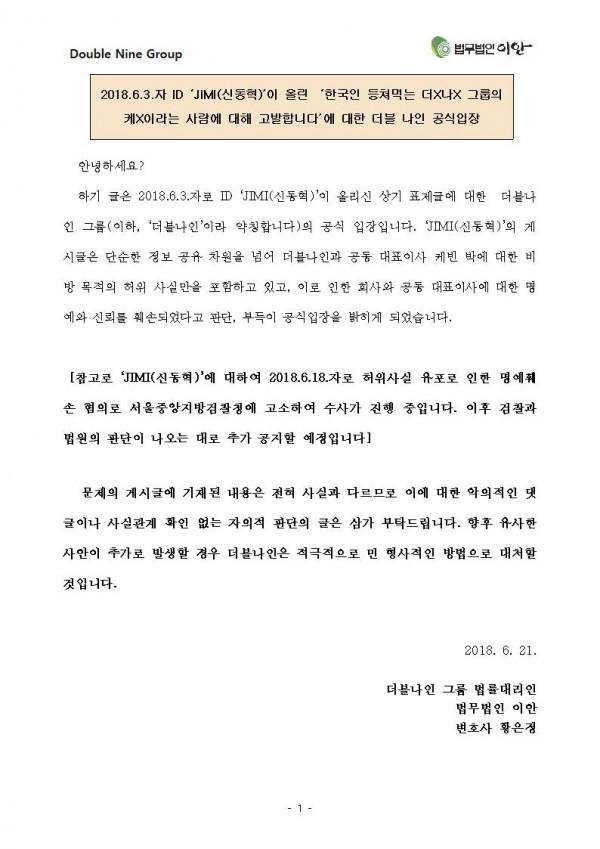 더블나인 공식입장_멜번의하늘.jpg