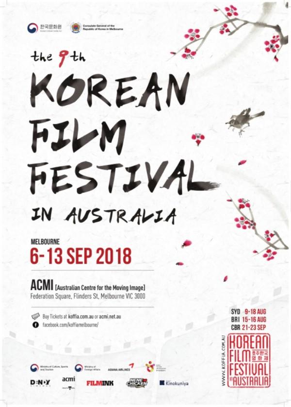 Korean_Film_Festival_Poster_V1.jpg