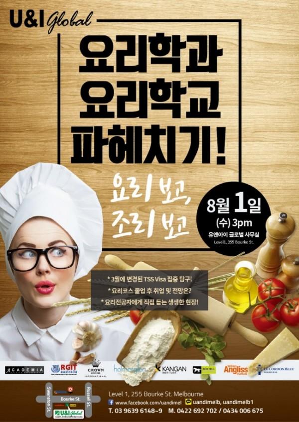 #cook seminar.jpg